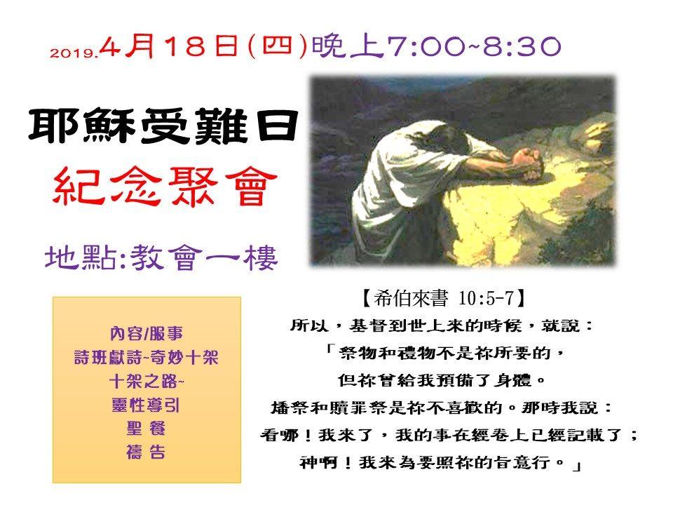 4/18 耶穌受難日紀念聚會